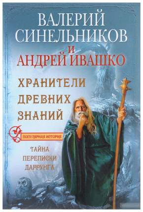 Книга Хранители Древних Знаний. тайна переписи Даррунга