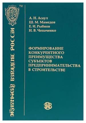 Книга Формирование конкурентного преимущества Субъектов предпринимательства В Строитель...