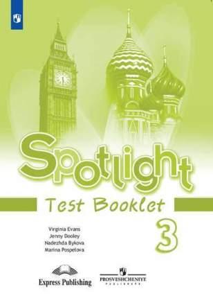 Быкова, Английский Язык, контрольные Задания, 3 класс