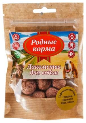 Лакомство для собак Родные Корма, тефтельки мясные, 30г