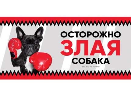 Табличка Gamma Злая собака, Французский бульдог, 25 x 11,4 см