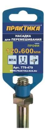 Насадка для смешивания M14 для строительного миксера Практика 779-479