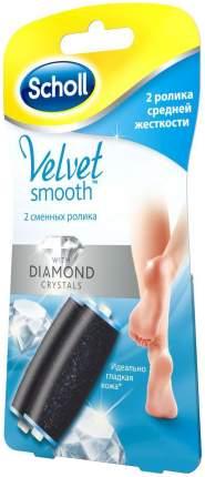 Сменная насадка для роликовой пилки Scholl Velvet Smoot средней жесткости 2 шт