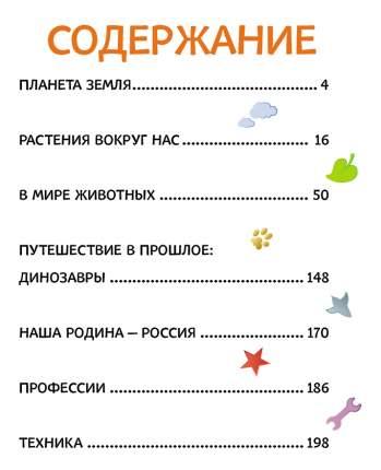 Книжка Росмэн Большая энциклопедия в картинках