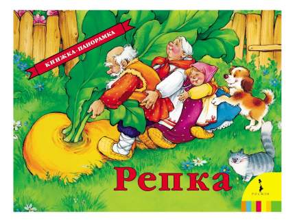 Книжка-Игрушка Росмэн Репка