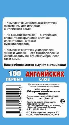 Книга 100 первых Английских Слов. Человек. набор карточек