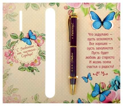 """Ручка подарочная на открытке """"Любви и счастья"""" Sima-Land"""