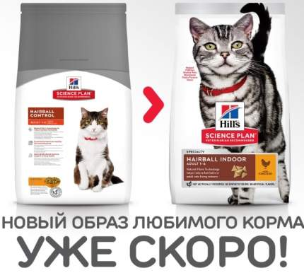 Сухой корм для кошек Hill's Science Plan Hairball Control, выведение шерсти, курица, 0,3кг