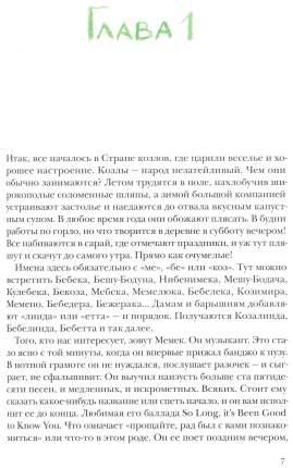 Книга Белая ворона. Похождения Мемека-музыканта