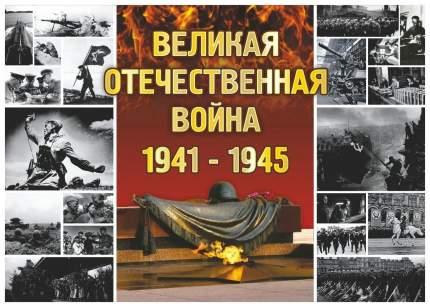 """Комплект плакатов """"Города-герои"""": 16 плакатов с методическим сопровождением"""