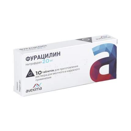 Фурацилин таблетки 20 мг 10 шт.