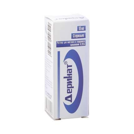 Деринат раствор для наружного применения 0,25% 10 мл