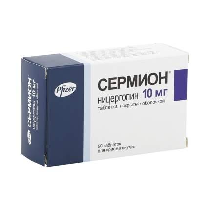 Сермион таблетки 10 мг 50 шт.