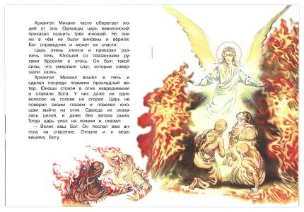 Небесный Воин, Архангел Михаил