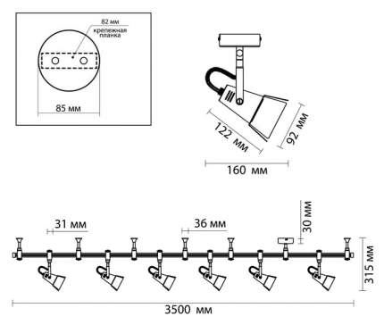 Трек-система Odeon Light 3631/6TR GU10