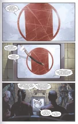 Графический роман Вселенная DC. Rebirth Бэтмен/Флэш, Значок (Флэш-версия)