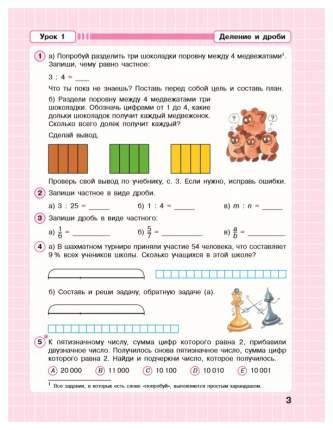 Петерсон, Математика, 4 кл, Р/т, В 3-х ч, Часть 2, (Бином), (ФГОС), (к учебн, в перепл,)