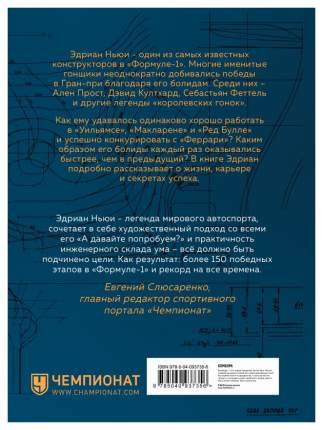 Как построить машину [автобиография величайшего конструктора «Формулы-1»] (2-е изд.)