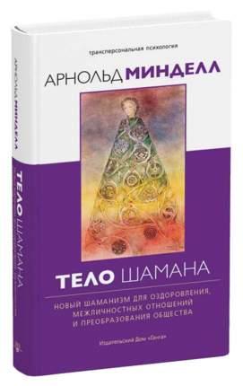 Тело Шамана, Новый Шаманизм для Оздоровления, Межличностных Отношений и преобразования Общ