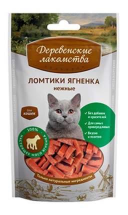 Лакомство для кошек Деревенские лакомства Ломтики ягненка нежные, 50г