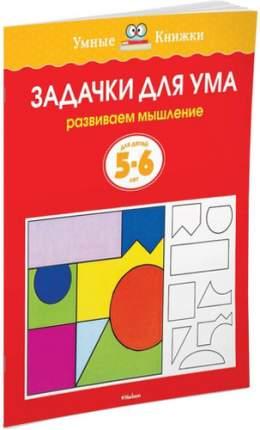 Книжка Махаон Задачки для Ума. Развиваем Мышление (5-6 лет)