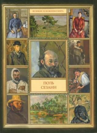 Книга Поль Сезанн