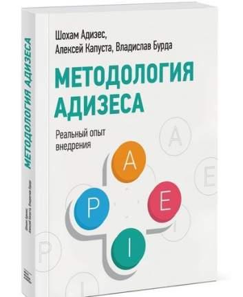 Адизес Ш, Методология Адизеса, Реальный Опыт Внедрения