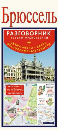 Брюссель, Русско-Французский Разговорник + Схема Метро, карта, Достопримечательности