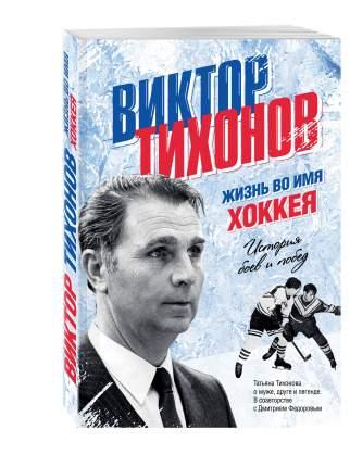 Виктор Тихонов, Жизнь во имя хоккея