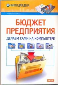 Бюджет предприятия, Делаем Сами на компьютере
