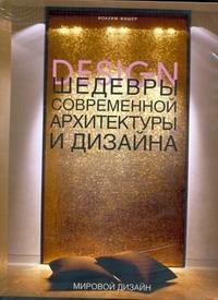 Книга Шедевры современной архитектуры и дизайна