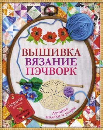Вышивка, Вязание, пэчворк - лучшие Узоры и Модел и подарок Рукодельнице, подарочны...