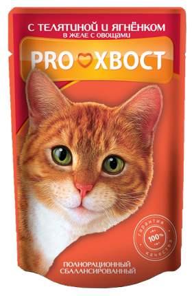 Влажный корм для кошек ProХвост, телятина, ягненок, овощи в желе, 85г