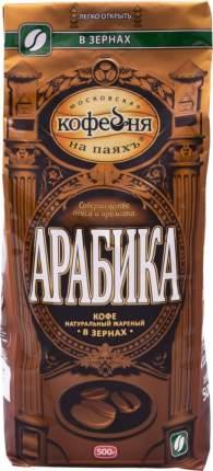 Кофе в зернах Московская кофейня на паяхъ арабика 500 г