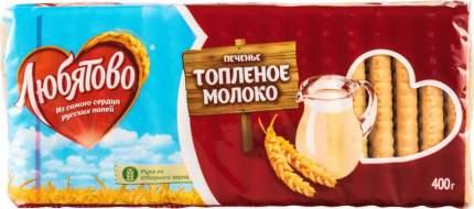 Печенье Любятово топленое молоко 400 г