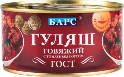 Гуляш говяжий Барс с томатным соусом 325 г