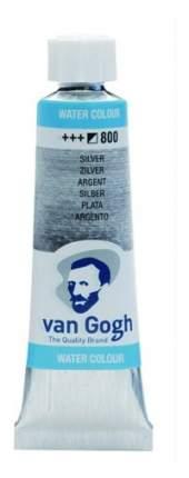 Акварельная краска Royal Talens Van Gogh №800 серебряный 10 мл