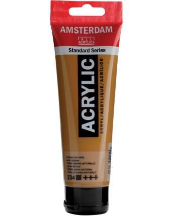 Акриловая краска Royal Talens Amsterdam №234 сиена натуральная 20 мл