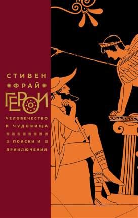 Книга Геро и Человечество и Чудовища. поиски и приключения
