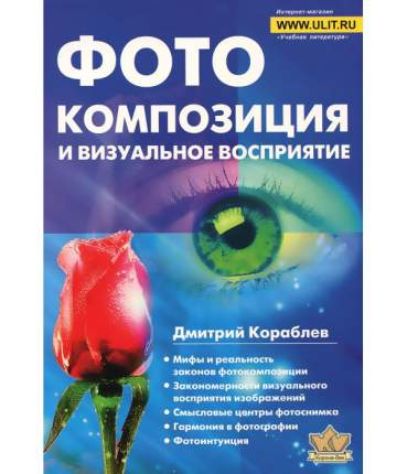 Книга Фотокомпозиция и визуальное восприятие