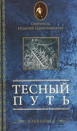 Книга Тесный путь