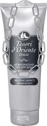 Гель для душа Tesori D'Oriente Белый мускус 250мл