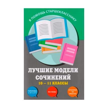 Лучшие Модели Сочинений: 10-11 классы
