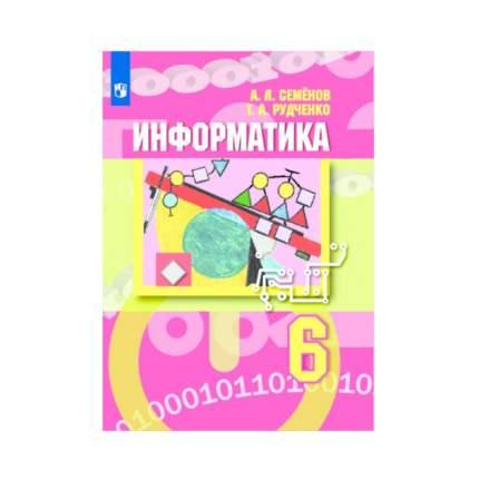 Семёнов, Информатика, 6 класс Учебник