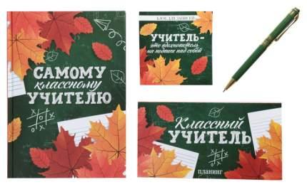 Подарочный набор Самому классному учителю ежедневник, планинг,ручка, блок бумаг ArtFox