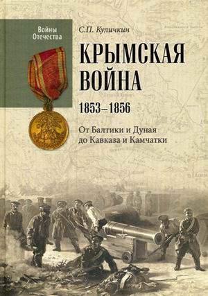 Крымская Война.1853-1856. От Балтики и Дуная до кавказа и камчатки