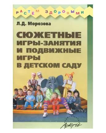 Морозова. Сюжетные Игры-Занятия и подвижные Игры В Детском Саду.