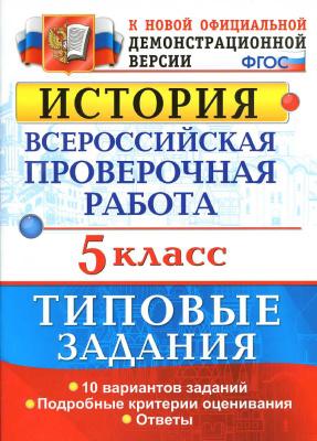 Гевуркова. Впр. История 5Кл. 10 Вариантов. тз