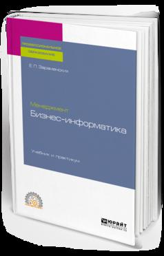 Менеджмент: Бизнес-Информатика. Учебник и практикум для СПО