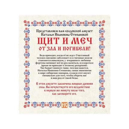 Книга Щит и Меч От Зла и погибели!